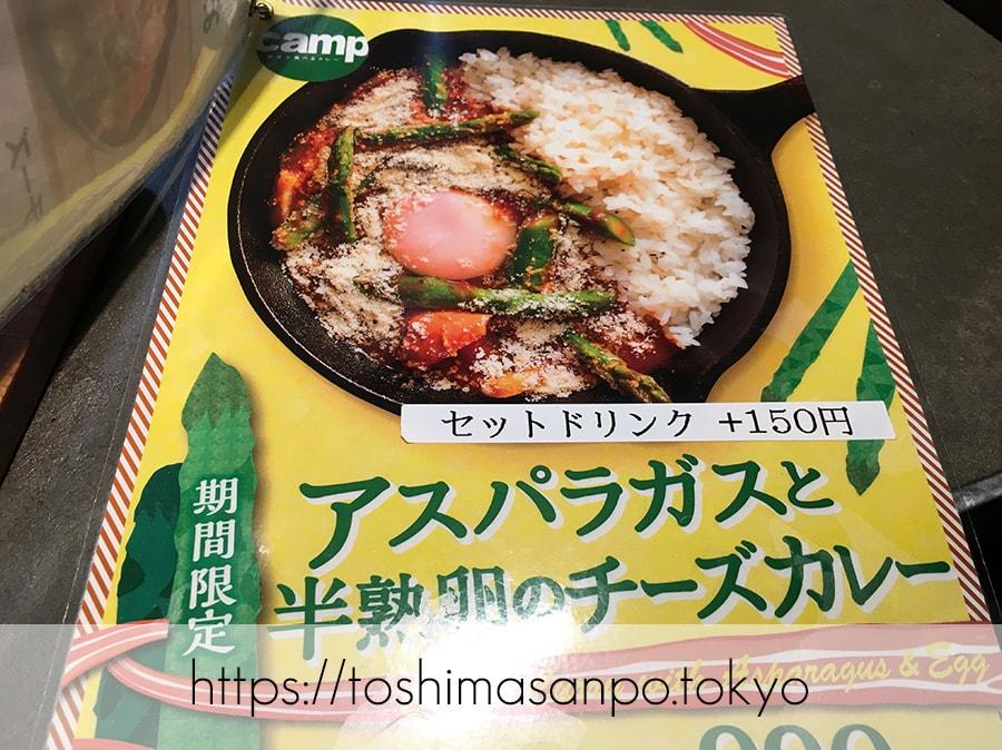 【池袋駅】駅ナカ!アウトドア感の「野菜を食べるカレー camp express」でごろごろ野菜カレーを食べる。の期間限定メニュー