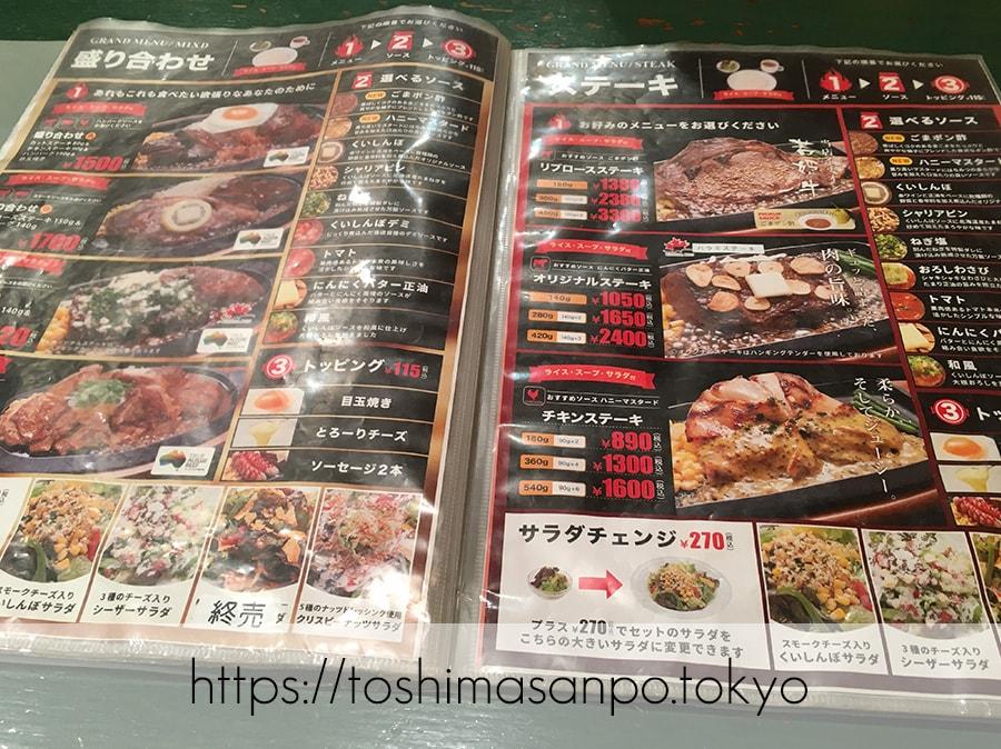 【池袋駅】サンシャインシティ内の肉ざんまい!コスパ高くておすすめ「ステーキのくいしんぼ」の盛り合わせメニュー