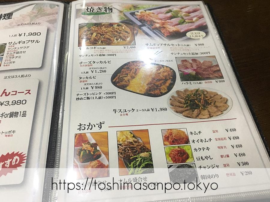 【池袋駅】気軽に手軽に安く韓国家庭料理が楽しめる「イモチャン」ニラチヂミがナイス!のメニュー