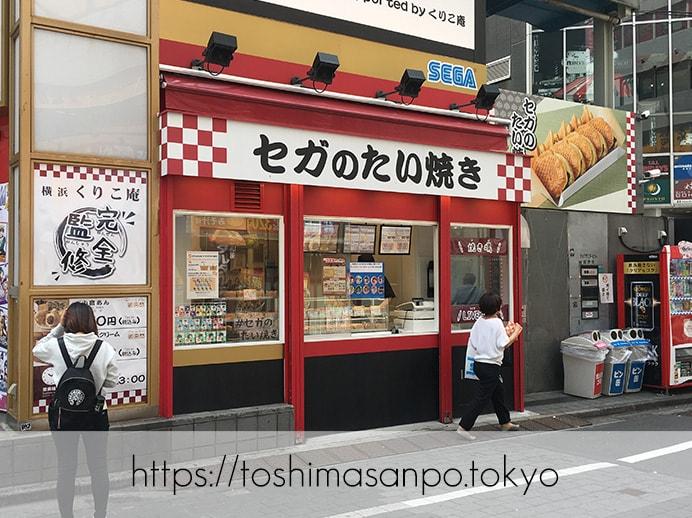 豊島区・池袋駅周辺:散策のお供にたい焼き食べよう〜!美味しいと有名な5店舗をご紹介。のセガのたい焼き
