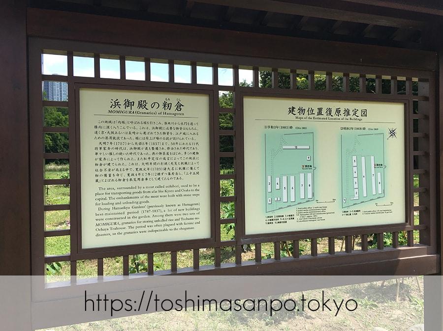 【汐留駅】水上バスにも乗れる!東京湾から繋がる江戸時代の広大な庭園「浜離宮恩賜庭園」の風情。の浜離宮恩賜庭園のボタン園前の看板