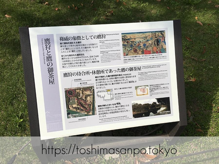【汐留駅】水上バスにも乗れる!東京湾から繋がる江戸時代の広大な庭園「浜離宮恩賜庭園」の風情。の浜離宮恩賜庭園の鷹の御茶屋の説明