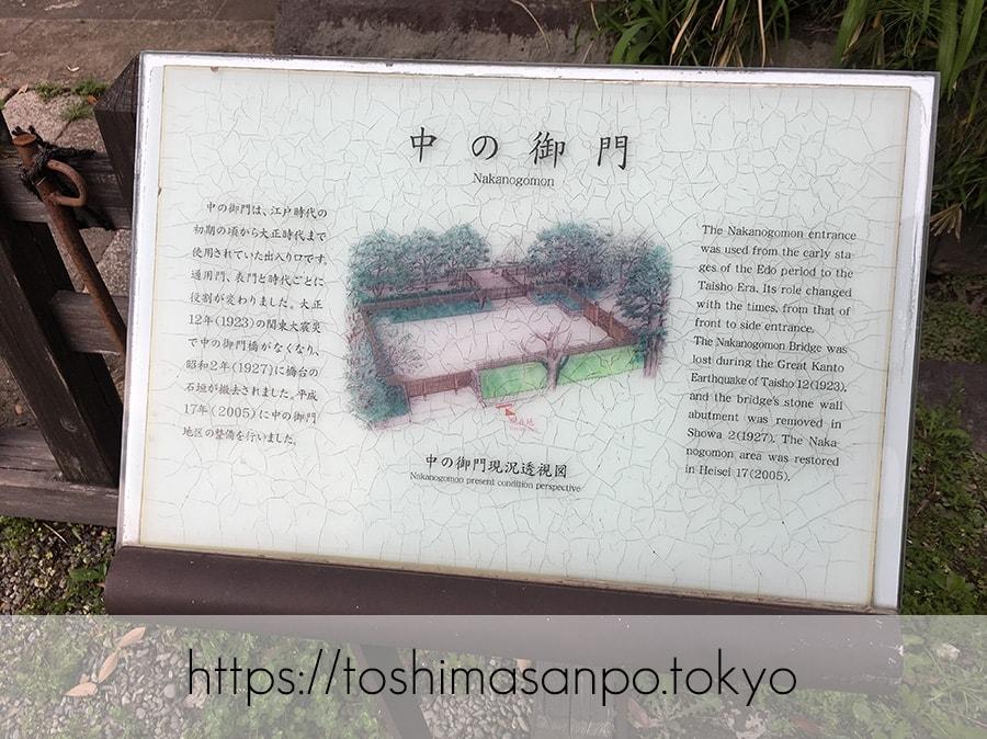 【汐留駅】水上バスにも乗れる!東京湾から繋がる江戸時代の広大な庭園「浜離宮恩賜庭園」の風情。の浜離宮恩賜庭園の中の御門の説明