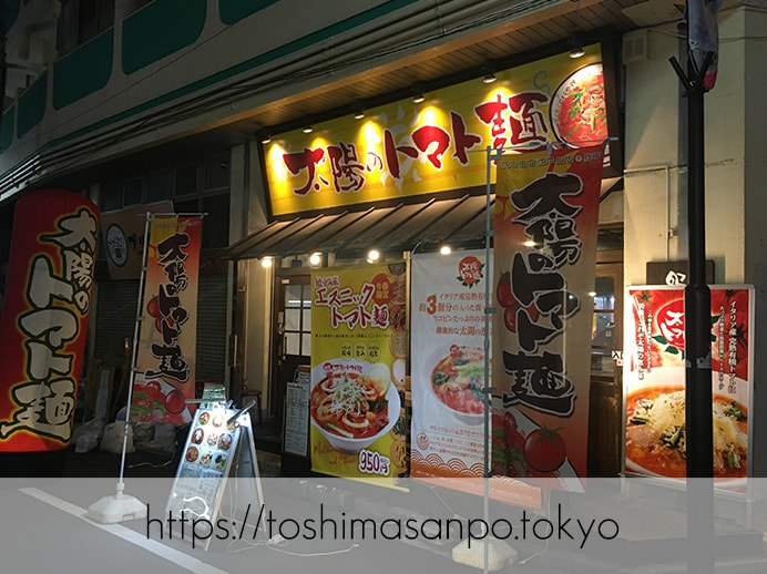 【大塚駅】こんなに美味しいなんて知らなかった!トマト苦手でもイケる?クセになる「太陽のトマト麺」の外観