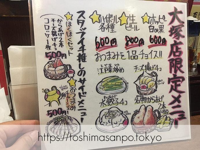 【大塚駅】こんなに美味しいなんて知らなかった!トマト苦手でもイケる?クセになる「太陽のトマト麺」の大塚店限定メニュー
