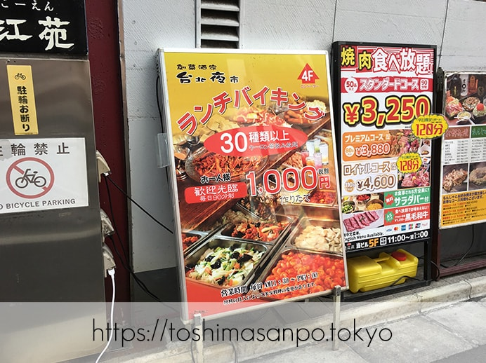 【池袋駅】池袋駅周辺の最安ビュッフェ!台湾料理・中華料理を大量摂取するには「台北夜市 池袋本店」の外の看板