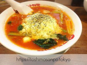 【大塚駅】こんなに美味しいなんて知らなかった!トマト苦手でもイケる?クセになる「太陽のトマト麺」