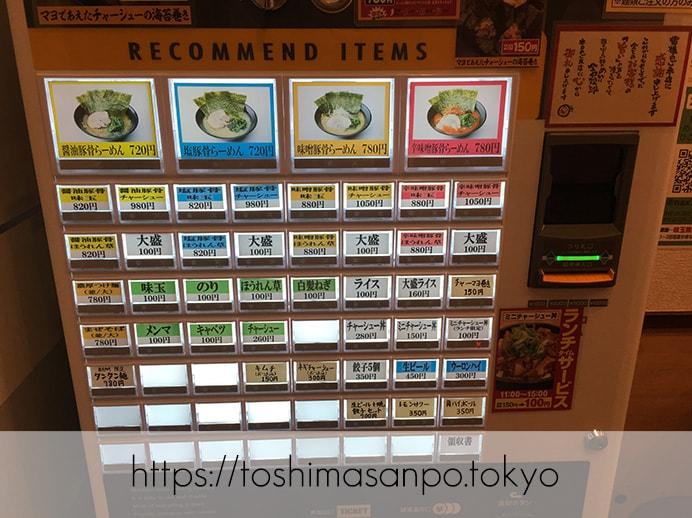 【大塚駅】タンタン麺てなに!?言わずと知れたニュータンタンメン風を「濃厚豚骨らーめん 吉春家」で発見の食券機