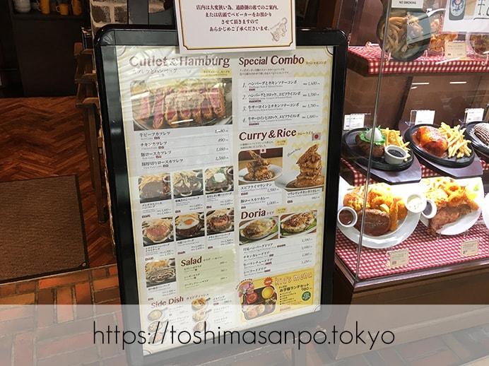【池袋駅】ありそうでなかった!カフェ利用もできる手軽な洋食ビストロ「ティガボンボン」のメニュー看板