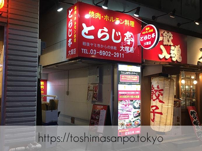 【大塚駅】独特な下味のお肉がなるほど美味しい!終戦のヤミ市から続く老舗焼肉「とらじ亭」の外観