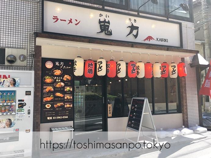 【大塚駅】意外とあっさりなパイコー麺(排骨麺)と山椒の汁なし担々麺で台湾の味「ラーメン嵬力」の外観