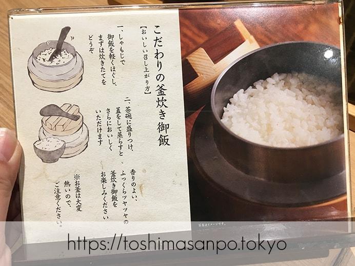 【池袋駅】釜炊きごはんは終了。それでもごはんキラキラ・とんかつ美味しい!「和幸 パルコ池袋店」の釜炊きごはんの説明