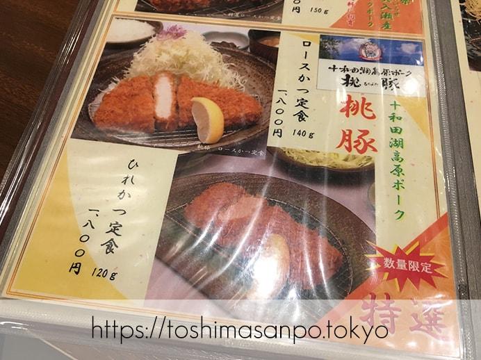 【池袋駅】あの和幸と少し違う!バッチリ美味しい&おかわり自由「とんかつ 和幸 東武池袋店」のメニュー1