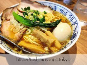【大塚駅】6月1日開店!新潟の生姜醤油ラーメンが上品でうっとり美味しい。オシャレラーメン屋「Nii」