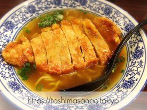 【大塚駅】意外とあっさりなパイコー麺(排骨麺)と山椒の汁なし担々麺で台湾の味「ラーメン嵬力」