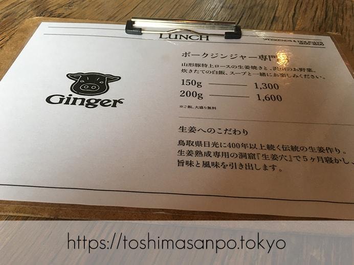 【池袋駅】庶民の味が超絶オシャレに。美味しすぎるポークジンジャー専門店「ジンジャー(Ginger)」のメニュー