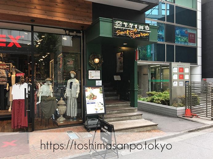 【新宿駅】いい雰囲気イタリアンランチするなら超おすすめ「オッティモ・シーフード・ガーデン」の入口