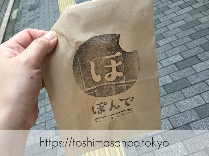 【池袋駅】タピオカ粉の創作パンはもちもち食感。意外とめっちゃお腹いっぱいに!「ぽんでCOFFEE」のテイクアウト