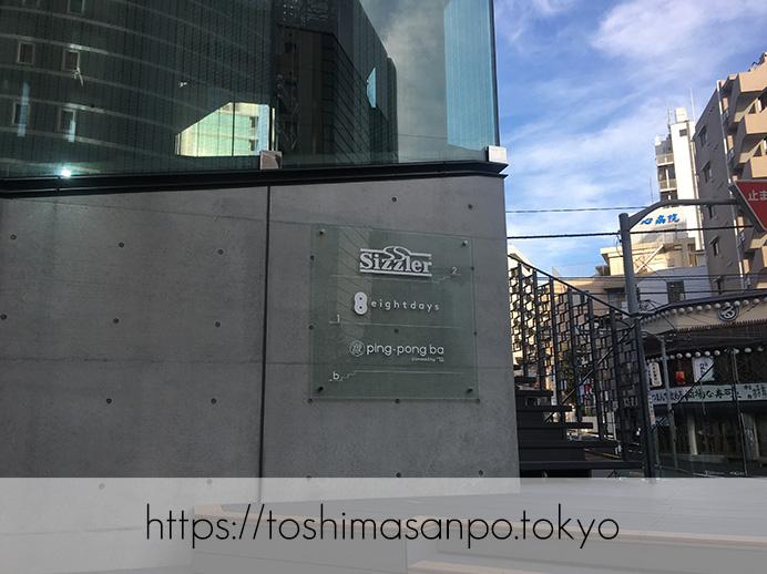 【大塚駅】新鮮野菜やデリサラダが最高。世界5ヶ国で愛されるビュッフェ「シズラー(Sizzler)」の看板