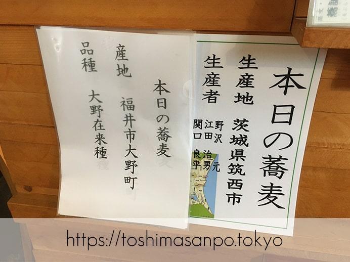 【東池袋駅】素材にこだわるモダンな佇まいの昭和24年創業の老舗蕎麦屋「蕎誠庵あさひ 」の本日の蕎麦