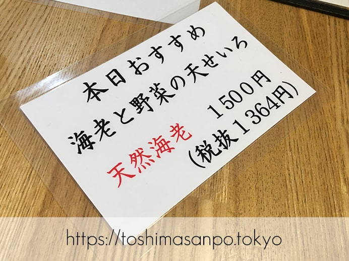 【東池袋駅】素材にこだわるモダンな佇まいの昭和24年創業の老舗蕎麦屋「蕎誠庵あさひ 」の本日のおすすめ