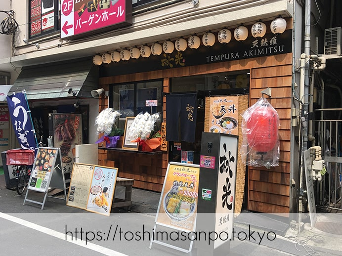 【大塚駅】店名変わって一新・サックリ天ぷらが美味しい&変わり蕎麦たくさんの「天麩羅秋光 大塚店」の外観