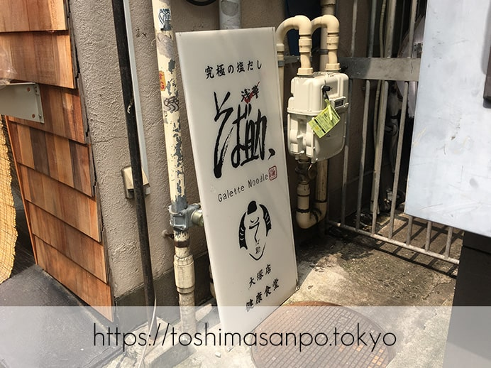 【大塚駅】店名変わって一新・サックリ天ぷらが美味しい&変わり蕎麦たくさんの「天麩羅秋光 大塚店」の以前のお店の看板