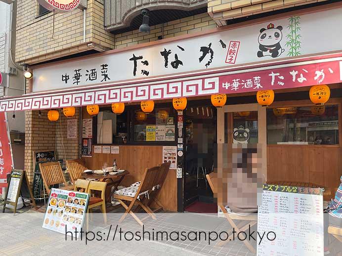 【要町駅】池袋で一番美味しい担々麺!?超絶クリーミーなスープでとろとろ!カジュアル中華「中華酒菜たなか」の外観