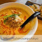 【要町駅】池袋で一番美味しい担々麺!?超絶クリーミーなスープでとろとろ!カジュアル中華「中華酒菜たなか」