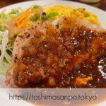 【池袋駅】西口のシンボルロサ会館の老舗洋食!懐かしい味が沁みる「キッチン チェック」