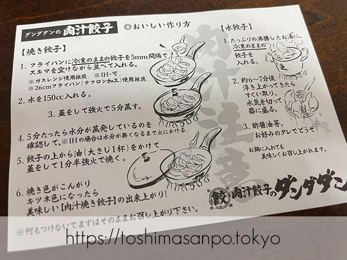 【池袋駅】自慢の餃子をテイクアウト!「肉汁餃子のダンダダン」の生餃子を焼いて食べてみた:Dの餃子の焼き方